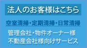 大阪の管理会社・物件オーナー様等法人のお客様はこちら