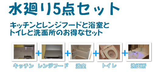 キッチンとレンジフードと浴室とトイレと洗面所のお得なセット