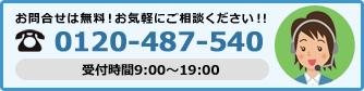 お電話:0120-487-540