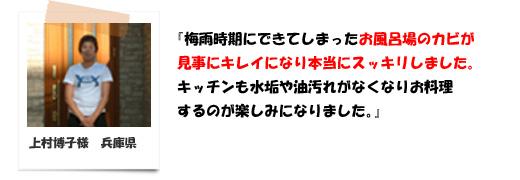 梅雨時期にできてしまったお風呂場のカビが見事にキレイになり本当にスッキリしました。兵庫県の上村様