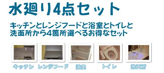 キッチンとレンジフードと浴室とトイレと洗面所から4箇所選べるお得なセット